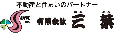 不動産と住まいのパートナー 有限会社  三葉 | 墨田区鐘ヶ淵駅から徒歩2分
